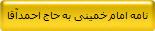 نامه امام خمینی به حاج احمدآقا