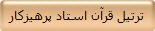 ترتیل قرآن استاد پرهیزکار