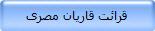 قرائت قاریان مصری