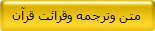 متن وترجمه وقرائت قرآن