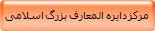 مرکز دایره المعارف بزرگ اسلامی