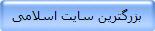 بزرگترین سایت اسلامی